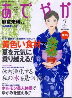 「あでやか」(学研)2006年7月号