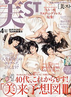「美ST」(光文社)4月号表紙