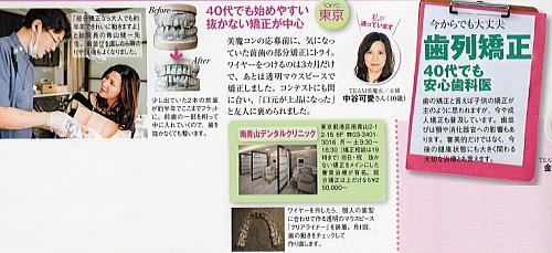 「美ST」(光文社)4月号内容2