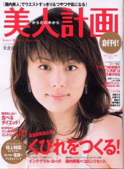 「美人計画」2007年7月号