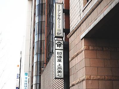 地下鉄銀座線で「外苑前駅」から来院される方4