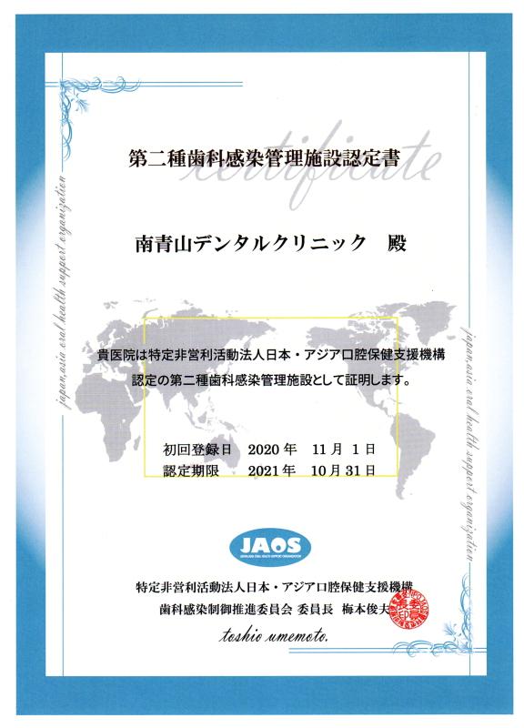 第二種歯科感染管理施設認定書
