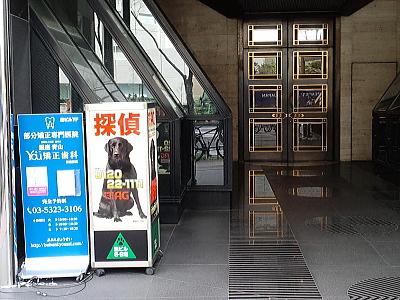 新宿医院入口